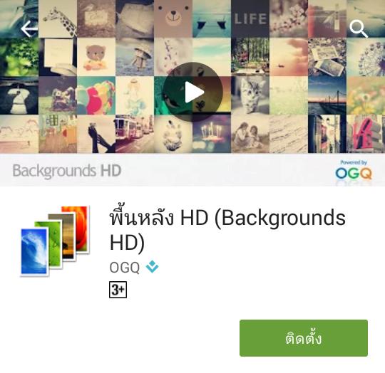 ภาพวอลล์เปเปอร์ HD (Backgrouds HD)