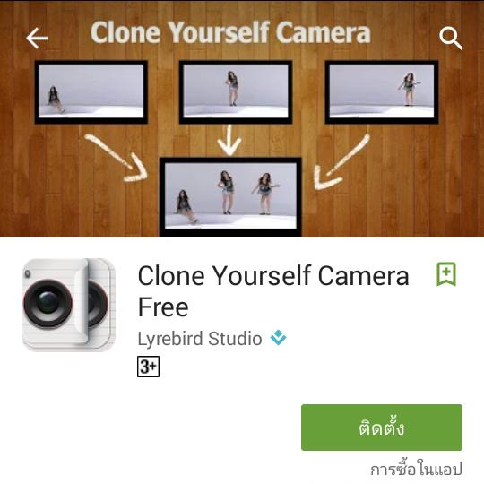 Clone Yourself Camera แอพถ่ายรูปที่คุณต้องลอง!!