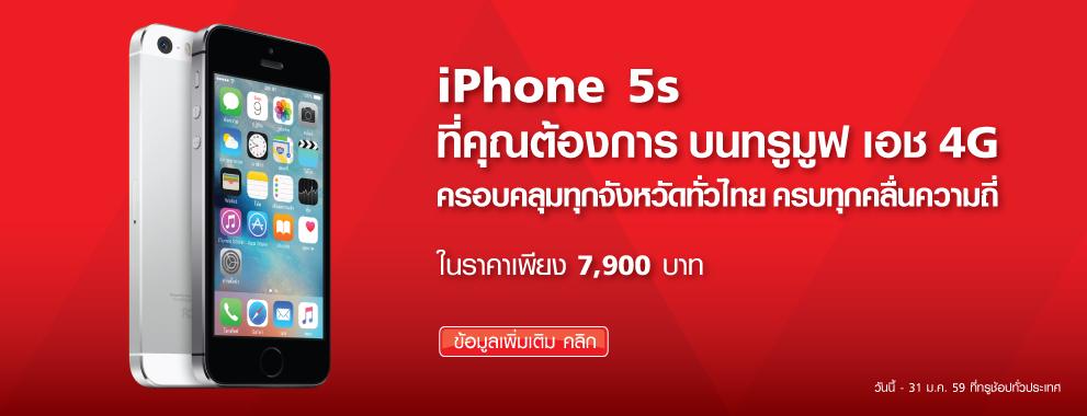 ลดสุดๆ!!! TrueMove H ลดราคา iPhone 5S เหลือ 7,900 บาท ตั้งแต่วันนี้ถึง 31 มกราคมนี้ เท่านั้น