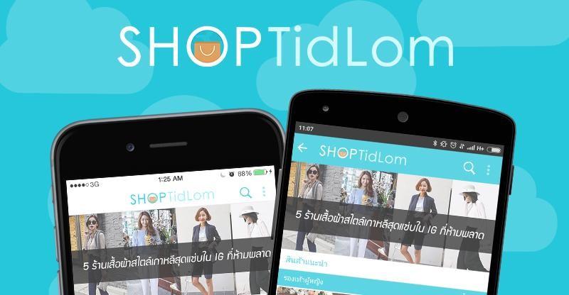 เอาใจสาวๆกับ SHOPTIDLOM แอพพลิเคชั่นร้านค้าบน INSTAGRAM