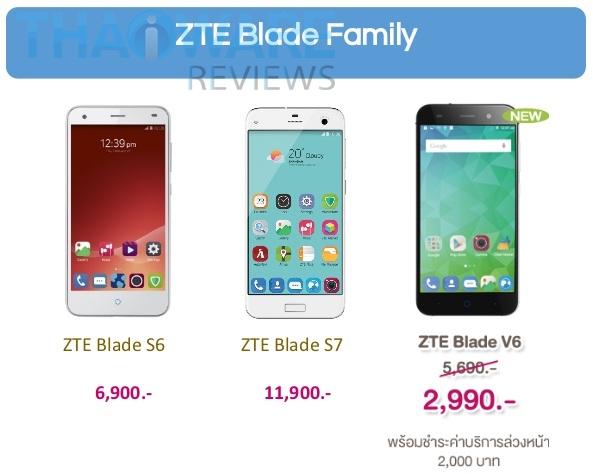 สมาร์ทโฟนน้องใหม่รองรับ 4G กับราคาเบาๆ!!