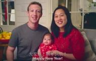 [คลิป] เห็นหรือยัง Mark Zuckerberg และครอบครัวอวยพรปีใหม่ ปีลิง เป็นภาษาจีน
