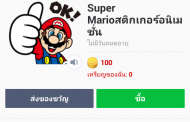 พบกับ Super Mario ได้แล้วที่สติ๊กเกอร์ไลน์!!