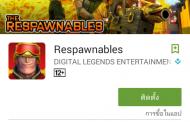 Respawnables  เกมส์ฟรี ที่คุณต้องลอง!!