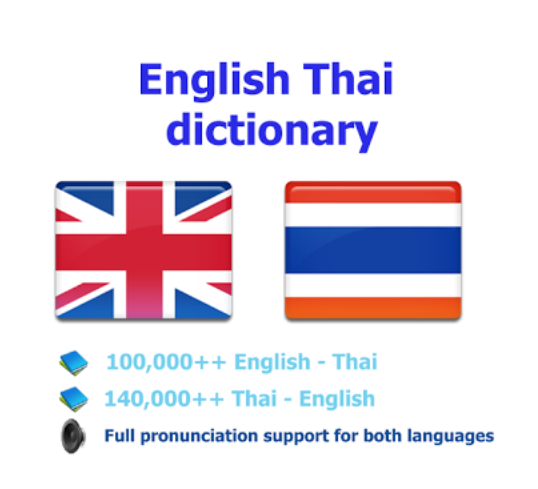 Dictionary ผู้ช่วยสำหรับแปลคำศัพท์