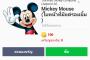 พบกับความน่ารักของ Minnie Mouse Sweet Day ได้ที่สติ๊กเกอร์ไลน์