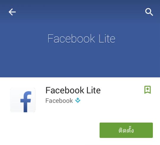 แอพพลิเคชั่น Facebook Life ใช้ง่ายประหยัดแบตเตอรี่มือถือ