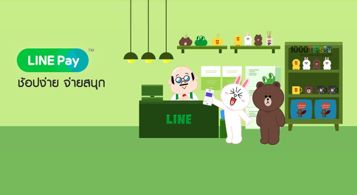 ใช้บริการกระเป๋าเงิน LINE Pay ฟรี! ไม่มีค่าบริการ
