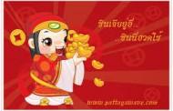 สติ๊กเกอล์ไลน์ ตรุษจีนสุขสันต์!!