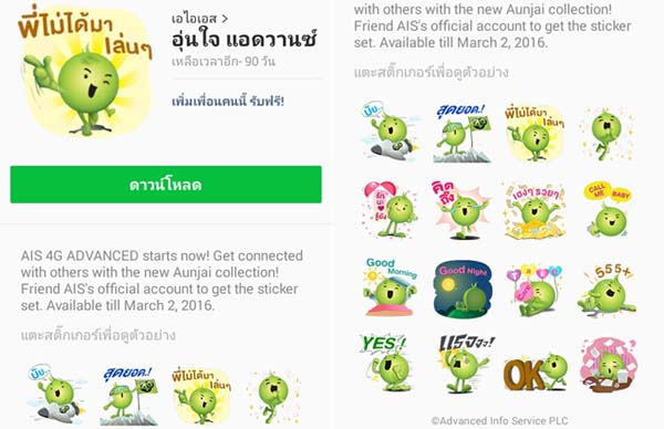 free-sticker-line-from-ais-4g