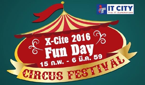 """ไอที ซิตี้ จัดกิจกรรมในงาน X-Cite2016 Fun Day Circus ภายใต้คอนเซ็ปต์ """"ลดหนักมาก"""""""