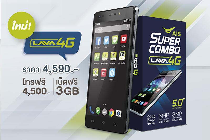 AIS LAVA A1(4G ) กับราคาเพียง 4,590 บาท มาพร้อมกับแพ็กเก็จสุดคุ้ม!!