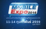 ไอทีซิตี้จัดโปรโมชั่นเน้นๆ ในงาน Thailand Mobile Expo 2016