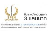 ร่วมประกวด S Pen Competition ครั้งที่ 2 ได้แล้ววันนี้