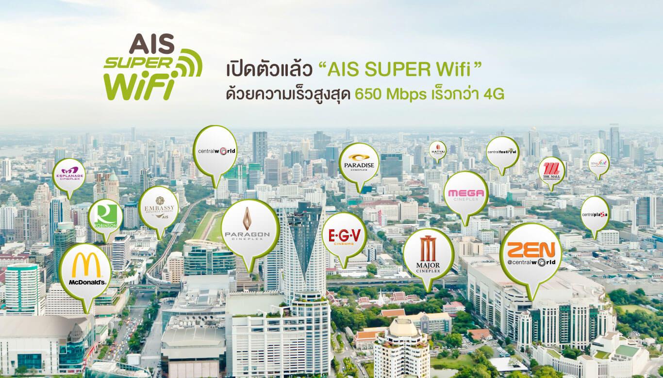 สัมผัสที่หนึ่งของความแรง กับ AIS Super WIFI