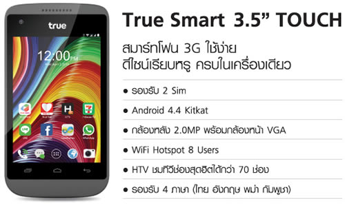true_smart_35