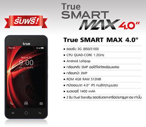 true_smart_max_4