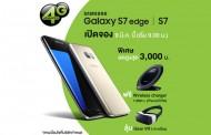 จอง Samsung Galaxy S7 edge และ Samsung Galaxy S7 กับ AIS ลดทันที่ 3,000 บาท