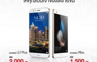 Huawei ปรับลดราคาสมาร์ทโฟน  Huawei G7 Plus  และ Huawei P8 lite สูงสุดถึง 2,000 บาท!!