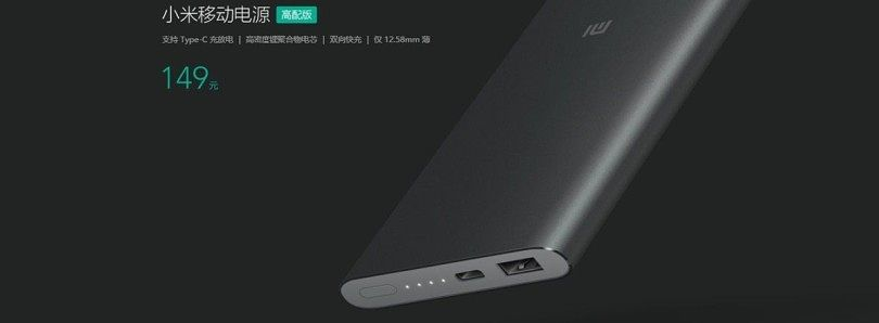 Xiaomi เปิดตัว Mi Power Bank Prime แบตสำรองที่ชาร์จแบตเร็วมาก