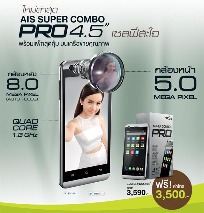 AIS LAVA PRO 4.5 สมาร์ทโฟนพร้อมโปรโมชั่นดีๆที่คุณต้องลอง