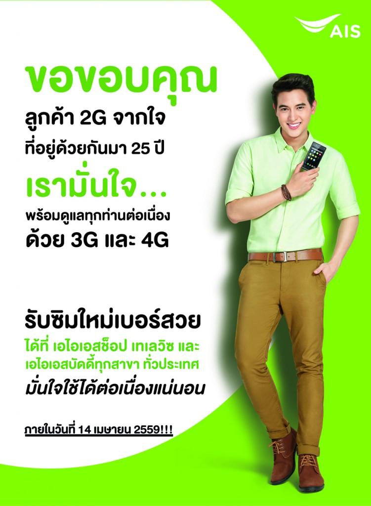 Poster upgrade 2G