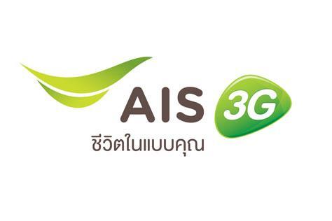 อินเตอร์เน็ตเสริมรายสัปดาห์ AIS เพียง 69 บาท