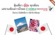 ลุ้นเที่ยวญี่ปุ่นฟรีทุกเดือนง่ายๆ แค่ชวนเพื่อนดาวน์โหลด K-Mobile Banking PLUS