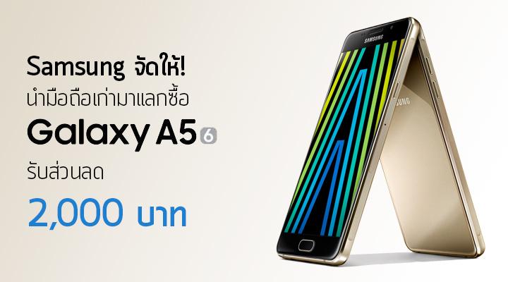 มือถือเก่ามีค่าอย่าทิ้ง!!! สามารถนำมาแลกเป็นส่วนลด Samsung Galaxy A5 (2016) ได้ถึง 2,000 บาท