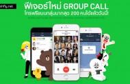 เปิดแล้ว LINE Group Call การประชุมวีดีโอคอลผ่านทาง Line
