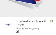 แอพพลิเคชั่น Thailand Post Track & Trace ตรวสอบสถานะพัสดุ จาก ไปรษณีย์ไทยด้วยตัวเอง