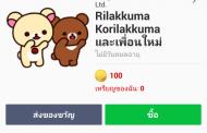 หมีน้อย Rilakkuma Korilakkuma สติ๊กเกอร์ไลน์