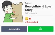 คนอะไรเป็นแฟนหมี สติ๊กเกอร์ไลน์