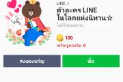 มาเพิ่มความสดใสให้ LINE ด้วยสติ๊กเกอร์ไลน์ชุด ตัวละคร LINE ในโลกแห่งนิทาน