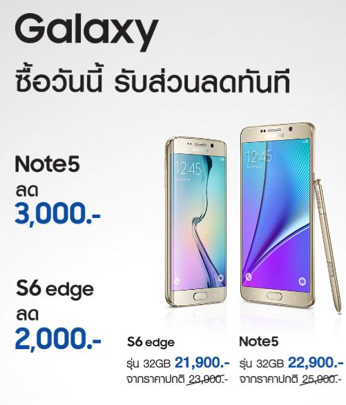 Samsung จัดโปรโมชั่น มอบส่วนลดสองสมาร์ทโฟนอย่าง Galaxy Note 5 และ Galaxy S6 edge ก่อนถึงวันที่ 3 เม.ย