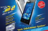 ขอนำเสนอ Dtac Phone Joey Jet2 ในราคา 1,990 บาท