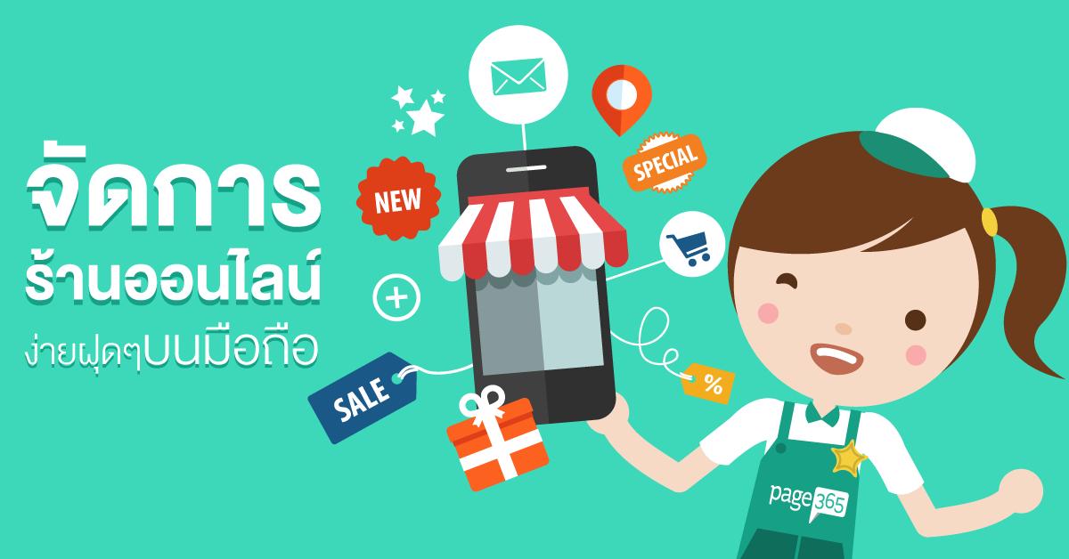 ตัวช่วยร้านค้าออนไลน์ กับ Page365 ระบบสำหรับร้านค้าออนไลน์ง่ายๆบนสมาร์ทโฟน