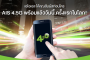 TWZ-W369 มือถือใหม่ รองรับ 3G ราคาเบาๆเพียง1,290 บาท