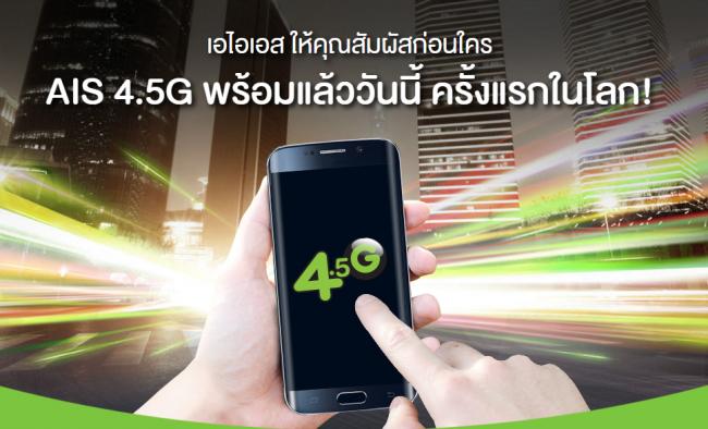 AIS เปิดตัว 4.5G เชิงพาณิชย์ ใช้งานได้จริงเป็นรายแรกของโลก