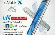 EAGLE X สมาร์ทโฟน 4 G จาก dtac มาพร้อมโปรโมชั่นสุดแรง