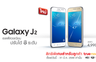 โปรโมชั่นพิเศษสำหรับลูกค้า True move H ที่สนใจอยากจะเป็นเจ้าของ  Samsung Galaxy J2