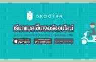 แนะนำแอพเรียกแมสเซ็นเจอร์ออนไลน์ SKOOTAR สั่งงานง่ายๆ แค่ปลายนิ้ว
