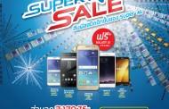 ส่องราคาสมาร์ทโฟนกับโปรโมชั่น Dtac super sale