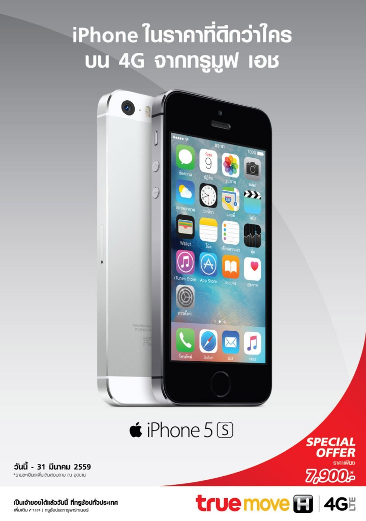 tariff_iphone5s_01