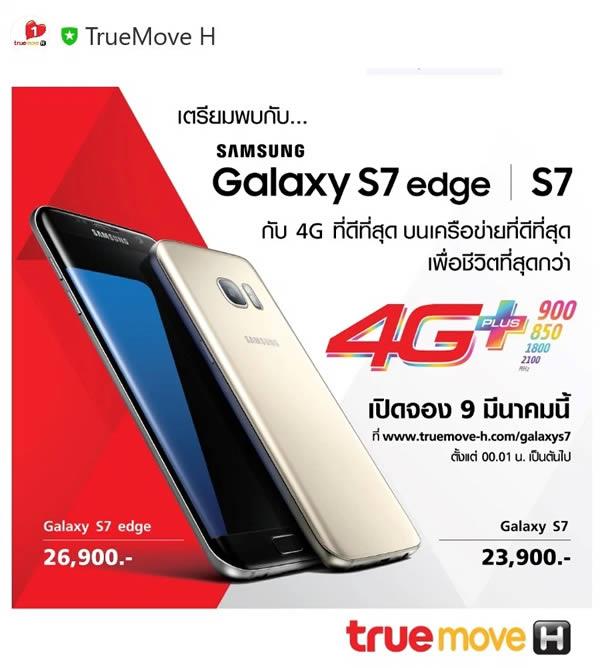 จองสมาร์ทโฟน Samsung Galaxy S7 และ S7 edge กับ Truemove H รับส่วนลดสุงสุด 6,ooo บาท พร้อมรับเน็ตฟรีเพิ่ม 40 GB
