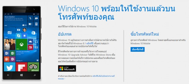 windows-10-official-upgrade-610x271