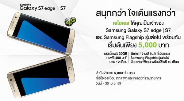 ข้อเสนอสุดพิเศษจาก AIS ให้คุณเป็นเจ้าของ  Samsung Galaxy S7 และ S7 edge ได้แล้ววันนี้ราคาเริ่มต้นเพียง 5,000 บาท!