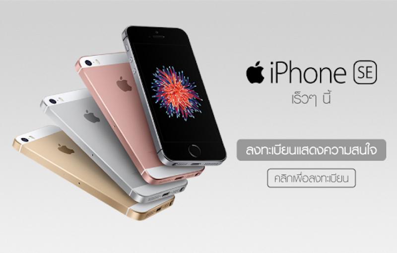 iStudio เปิดให้ลงทะเบียนแสดงความสนใจเพื่อรับสิทธิ์จอง iPhone SE แล้ววันนี้