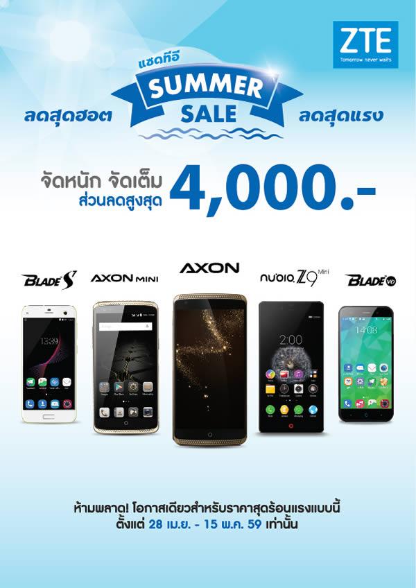 "ZTE ใจดี ลดจัดหนักกับโปรโมชั่น ""ZTE Summer Super Sale"" ลดราคาสมาร์ทโฟน 5 รุ่น รับส่วนลดสูงสุดถึง 4,000 บาท!!"
