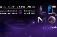 มหกรรมลดราคาสมาร์ทโฟนและสินค้า IT แบบ SUPER SHOCK! ในงาน Power Buy Expo 2016 ที่ไบเทค บางนา